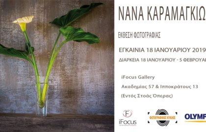 Έκθεση φωτογραφίας της Νανάς Καραμαγκιώλη