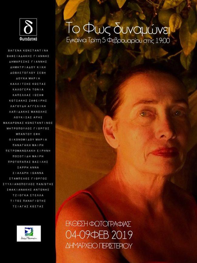 """Το φως δυναμώνει – ομαδική έκθεση φωτογραφίας από την ομάδα """"Φωτοδυτικά"""""""