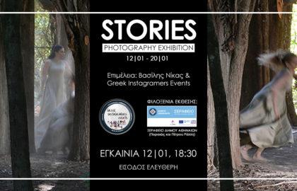 """Ομαδική Έκθεση Καλλιτεχνικής Φωτογραφίας """"STORIES"""""""