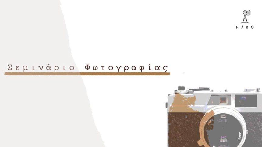 Εργαστήριο Φωτογραφίας. Αισθητική – Ύφος – Έργο | Fårö