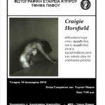 Παρουσίαση του φωτογράφου Craigie Horsfield από την Φωτογραφική Εταιρία Κύπρου (Πάφος)