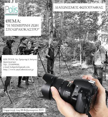 """""""Η χειμερινή ζωή στο Ωραιόκαστρο"""": Διαγωνισμός Φωτογραφίας στο ΚΕΚ POLIS"""
