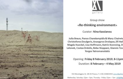"""Ομαδική έκθεση φωτογραφίας: """"Re-thinking environment"""" στη ΔΛ Gallery"""