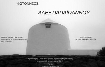 Ομιλία – Παρουσίαση φωτογραφικού έργου Άλεξ Παπαϊωάννου στη Φωτόνησο