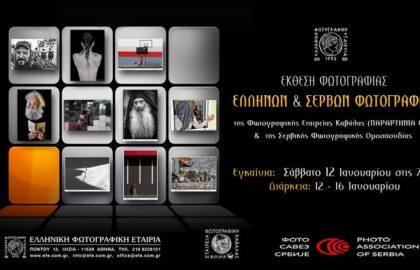 Έκθεση φωτογραφίας Ελλήνων και Σέρβων Φωτογράφων