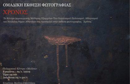 Χρόνος – ομαδική έκθεση με την επιμέλεια του Βασίλη Γεροντάκου