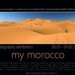 My Morocco – έκθεση φωτογραφίας από τις Διαδρομές
