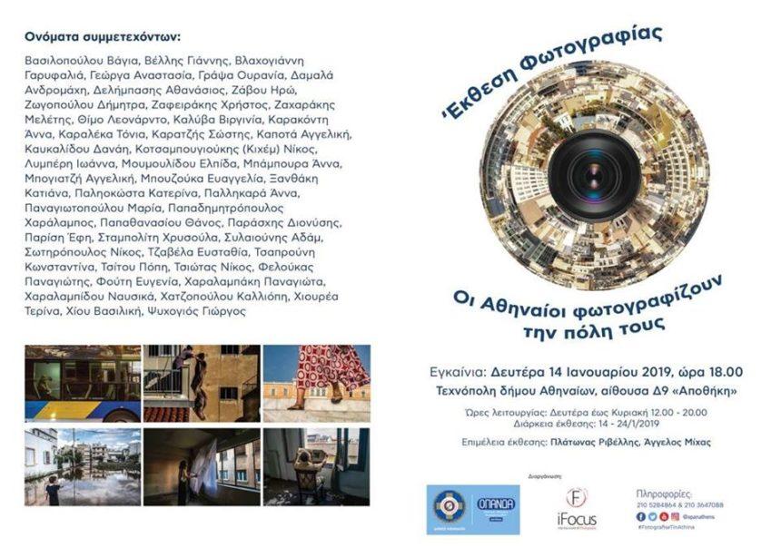 Οι Αθηναίοι φωτογραφίζουν την πόλη τους – έκθεση φωτογραφίας