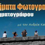 Η φωτογραφία ως τέχνη – Μηνιαίες θεματικές διαλέξεις με τον Ανδρέα Κατσικούδη