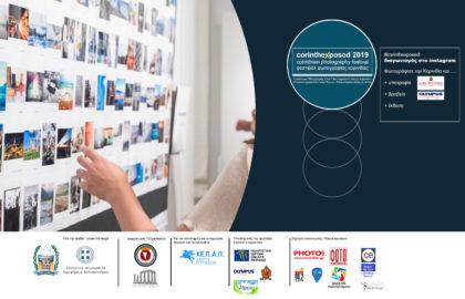 Corinth Exposed Photography Festival 2019 – Διαγωνισμός στο Instagram