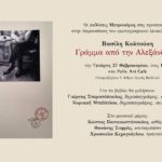 Παρουσίαση του λευκώματος του Βασίλη Κολτούκη «Γράμμα από την Αλεξάνδρεια»