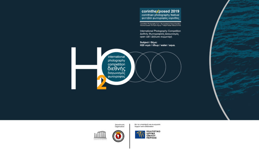 Corinth Exposed 2019 – Διεθνής διαγωνισμός φωτογραφίας – Θέμα: Η2Ο (νερό)