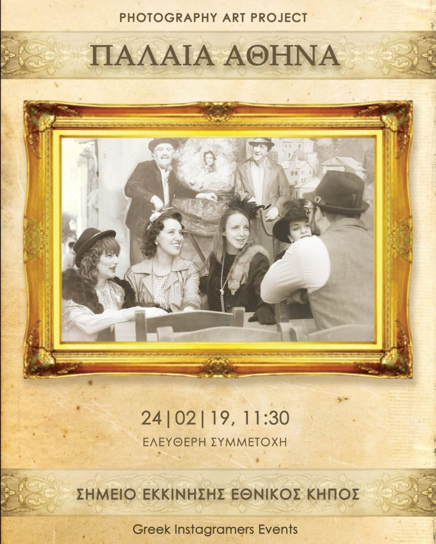 Greek Instagramers Events – φωτογραφική εξόρμηση με θέμα την «Παλαιά Αθήνα»