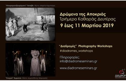 Workshop από τις Διαδρομές το τριήμερο Καθαράς Δευτέρας