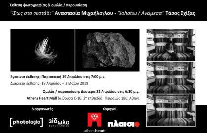Έκθεση φωτογραφίας Αναστασίας Μιχαήλογλου και Τάσου Σχίζα