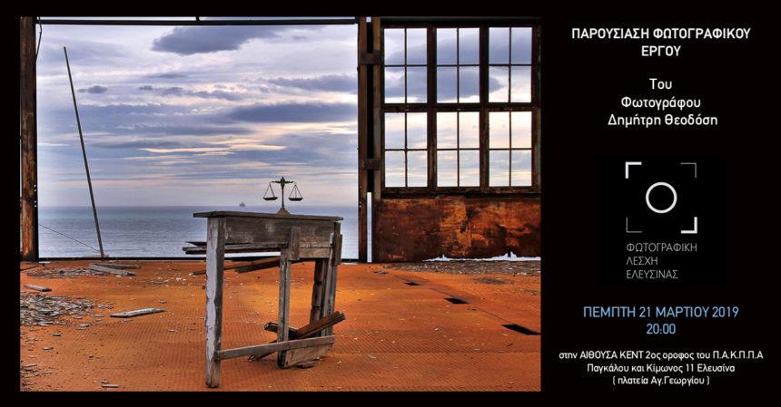 Παρουσίαση φωτογραφικού έργου Δημήτρη Θεοδόση | Φωτογραφική Λέσχη Ελευσίνας