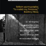 """Έκθεση φωτογραφίας """"ΤΑ ΠΑΙΔΙΑ ΤΗΣ ΡΙΤΣΩΝΑΣ"""" του Βασίλη Νίκα στο Αγρίνιο"""