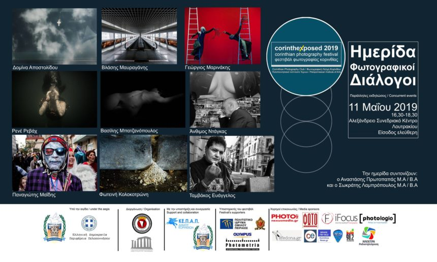 Corinth Exposed Photography Festival 2019