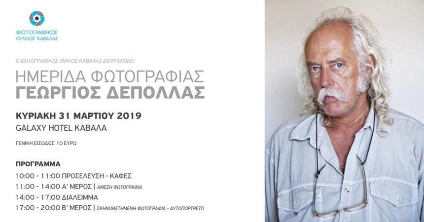 Ημερίδα Φωτογραφίας με τον Γεώργιο Δεπόλλα