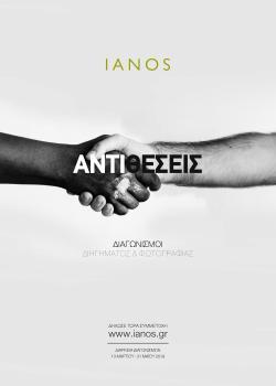 ΙΑΝΟS | Διαγωνισμός Φωτογραφίας & Διαγωνισμός Διηγήματος 2019