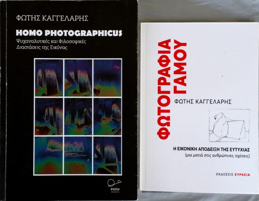 Ο Φώτης Καγγελάρης στο Φωτογραφικό Κέντρο Θεσσαλονίκης