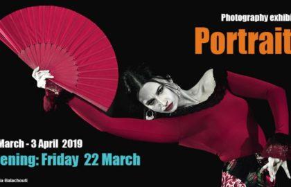 Portraits | Θεματική έκθεση φωτογραφίας στη Blank Wall Gallery