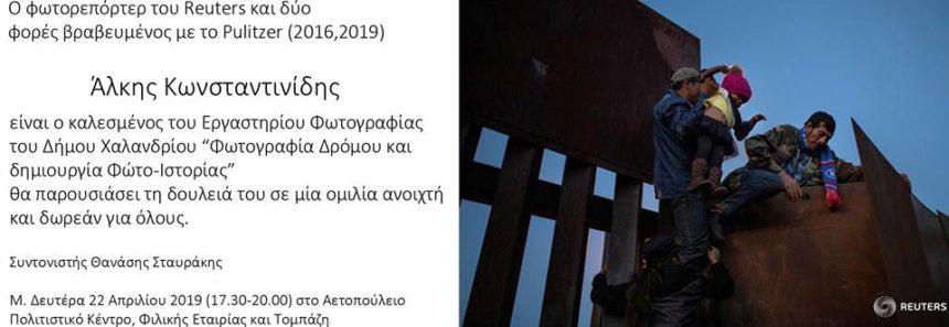 Παρουσίαση της δουλειάς του 'Αλκη Κωνσταντινίδη στο Αετοπούλειο Πολιτιστικό Κέτρο