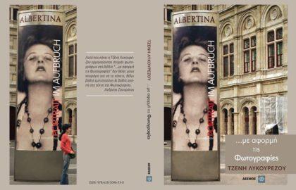 Με αφορμή τις φωτογραφίες …  Φωτογραφικό λεύκωμα της Τζένης Λυκουρέζου