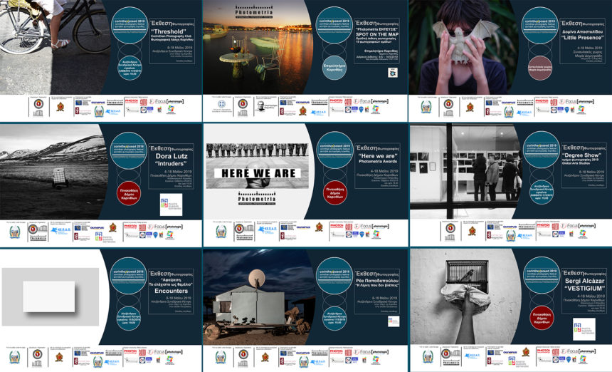 Corinth Exposed Photography Festival 2019 – Γενικός απολογισμός