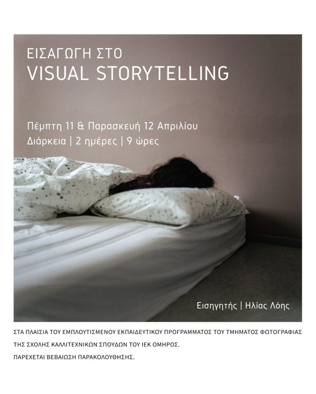 Εισαγωγή στο Visual Storytelling