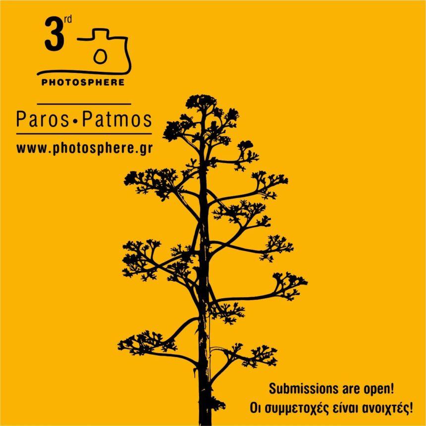 3ο Photosphere – Πρόσκληση συμμετοχής