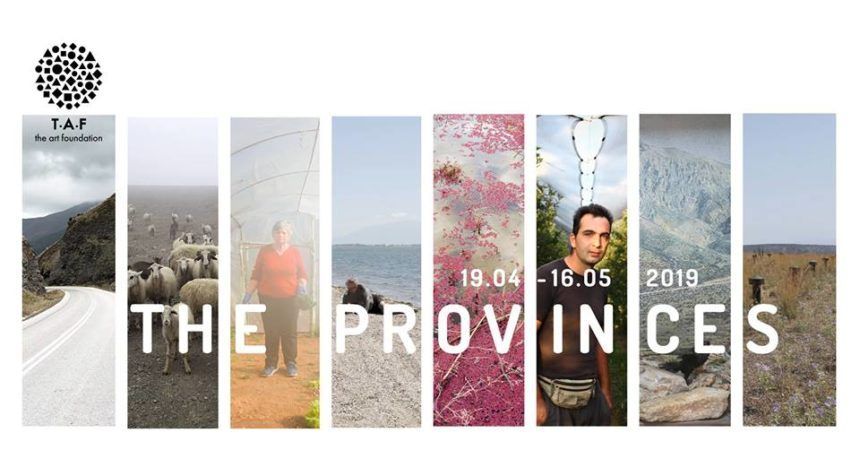 THE PROVINCES – έκθεση φωτογραφίας