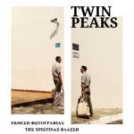 Twin peaks – έκθεση φωτογραφίας της Χριστίνας Βλάσση