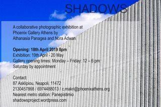 Shadows – έκθεση φωτογραφίας