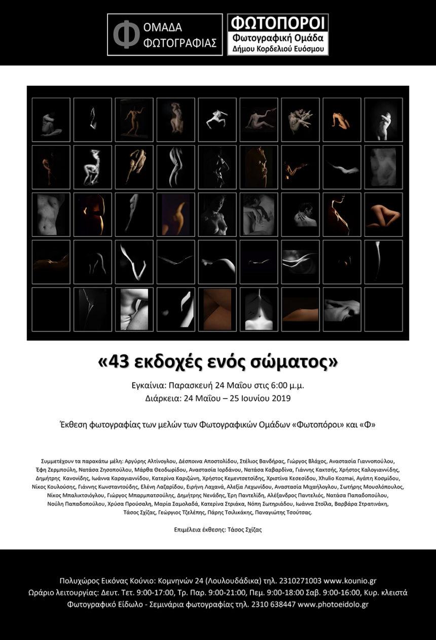 «43 εκδοχές ενός σώματος» – Έκθεση φωτογραφίας των μελών των Φωτογραφικών Ομάδων «Φωτοπόροι» και «Φ»