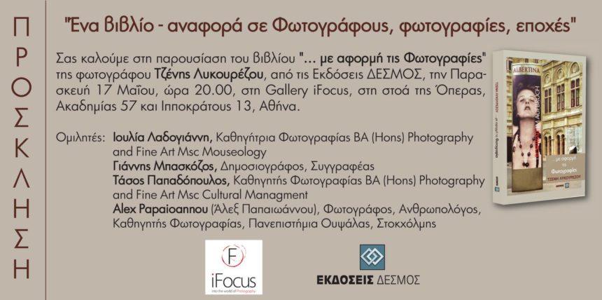 """""""…με αφορμή τις φωτογραφίες"""" – Παρουσίαση του βιβλίου της Τζένης Λυκουρέζου"""