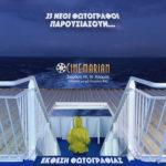 """24 Νέοι Φωτογράφοι – Έκθεση Φωτογραφίαςαπό τη Φωτογραφική Ομάδα """"ΠΟΡΤΟΚΑΛΙ ΚΛΕΙΣΤΡΟ"""""""