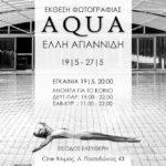 AQUA  – Ατομική έκθεση Έλλης Αγιαννίδη