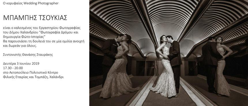 Παρουσίαση του φωτογραφικού έργου Μπάμπη Τσουκιά
