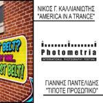 Το διεθνές φεστιβάλ της Photometria ξεκινά - Παρουσίαση εκθέσεων Ν. Καλλιανιώτη και Γ. Παντελίδη