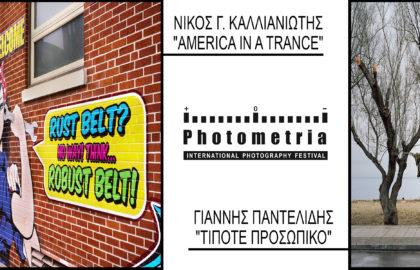 Το διεθνές φεστιβάλ της Photometria ξεκινά – Παρουσίαση εκθέσεων Ν. Καλλιανιώτη και Γ. Παντελίδη