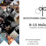 Ετήσια Έκθεση της Φωτογραφικής Ομάδας Κομοτηνής