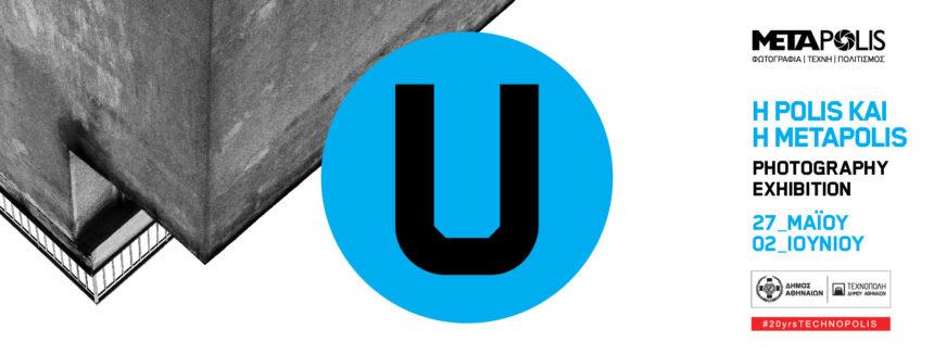 """Urban"" – Ετήσια Έκθεση της Φωτογραφικής Ομάδας METAPolis"