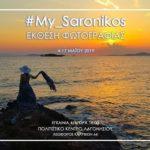 Έκθεση Φωτογραφίας #My_Saronikos