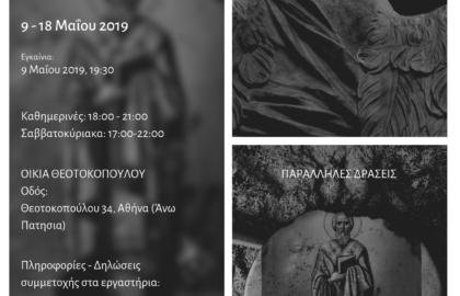 """""""Anima Fluit – Ψυχή Ρέουσα"""" / Έκθεση φωτογραφίας και παράλληλες δράσεις  στην Οικία Θεοτοκοπούλου"""