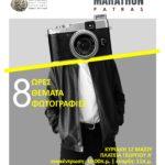 """Μέρες φωτογραφίας 2019 - από τη Φωτογραφική Λέσχη Πάτρας """"ΗΔΥΦΩΣ"""""""