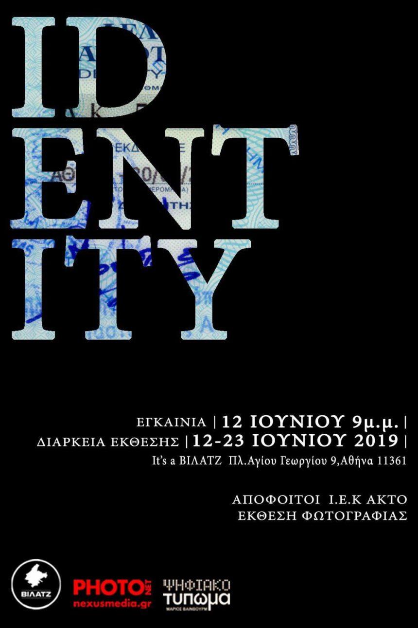 I.D. – Ταυτότητα / έκθεση φωτογραφίας των αποφοίτων της ΑΚΤΟ