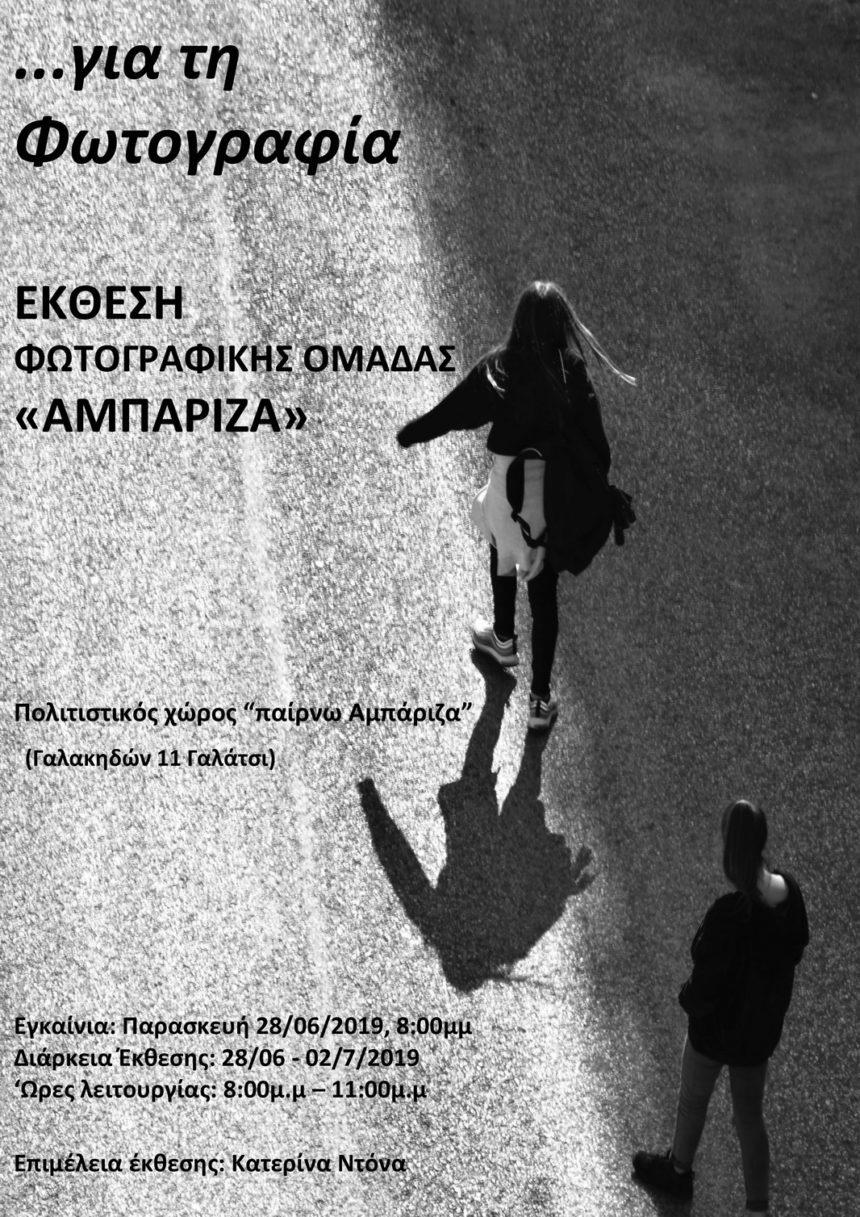 """… για τη Φωτογραφία – Έκθεση φωτογραφίας από τη φωτογραφική ομάδα """"Αμπάριζα"""""""