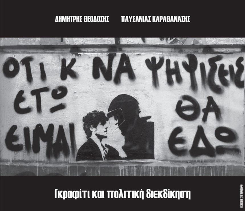 """Παρουσίαση του φωτογραφικού λευκώματος του Δ. Θεοδόση: """"Γκραφίτι και πολιτική διεκδίκηση"""""""