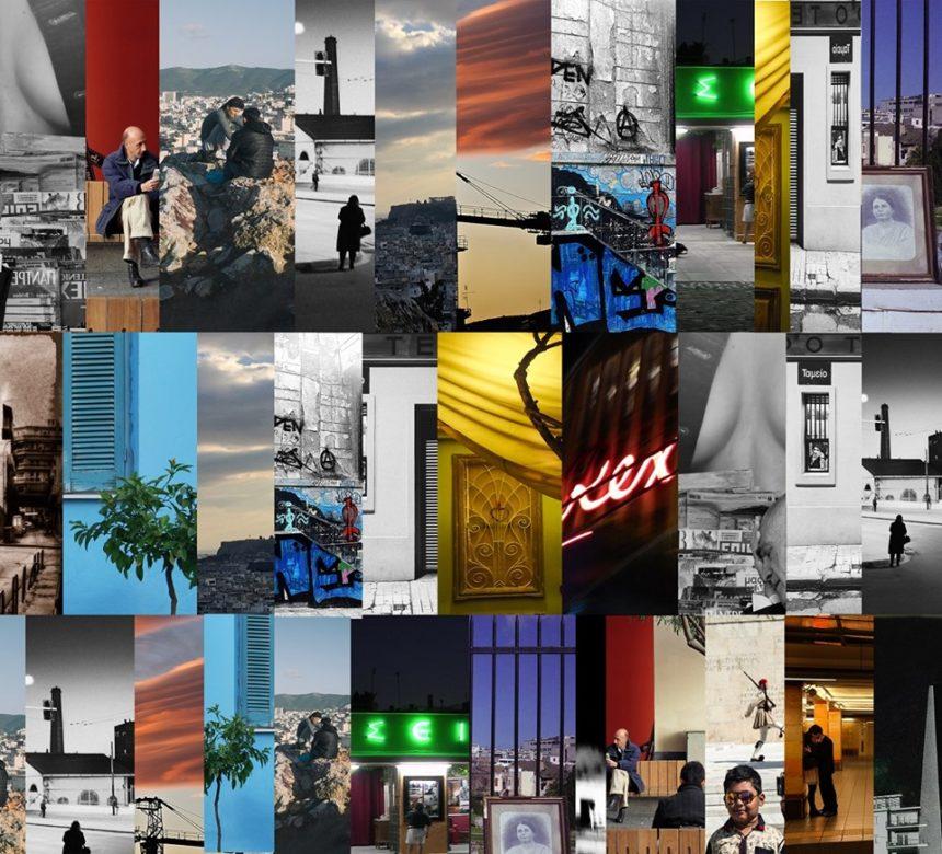 Αστική Τομογραφία – ομαδική έκθεση φωτογραφίας σε επιμέλεια Ν. Βατόπουλου